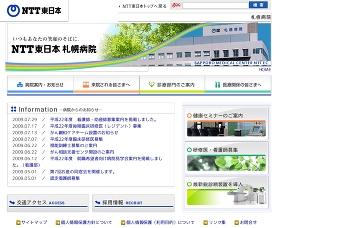 NTT東日本札幌病院/診療案内