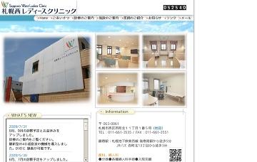 札幌西レディースクリニック(医療法人社団)
