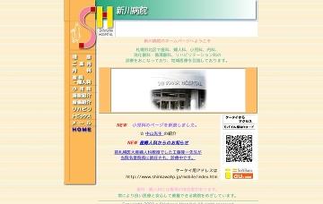 新川病院(医療法人社団)