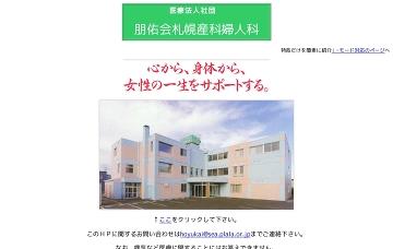 朋佑会札幌産科婦人科