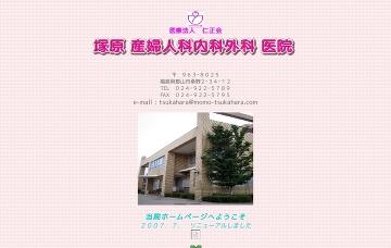 塚原産婦人科・内科・外科医院