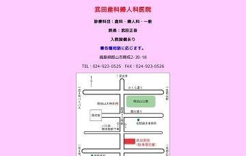 武田産科婦人科医院