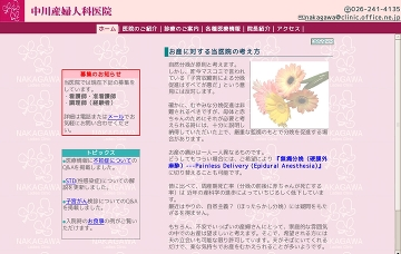 中川産婦人科医院