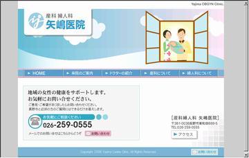 矢嶋産婦人科医院
