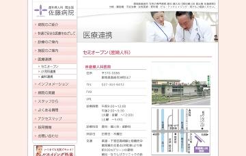 岸産婦人科医院