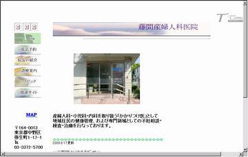 藤間産婦人科医院
