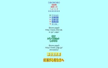 菊屋橋産婦人科