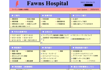 ファウンズ産婦人科病院
