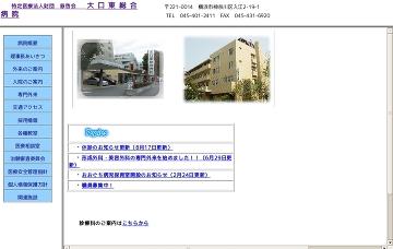 大口東総合病院