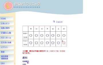 戸塚MTクリニック