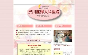 渋川産婦人科医院