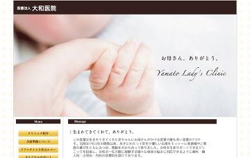 大和産婦人科