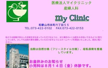 マイクリニック(MyClinic)