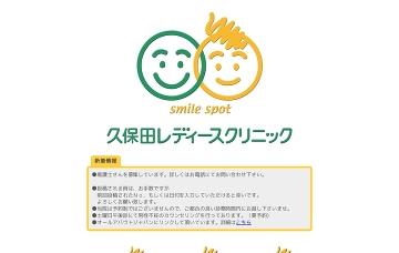 久保田レディースクリニック