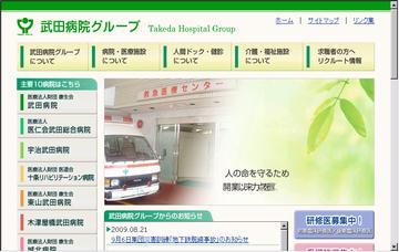 医仁会武田総合病院