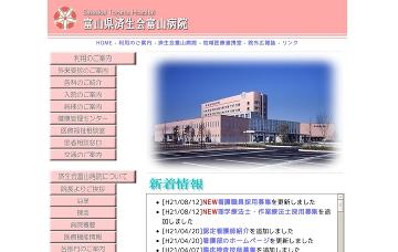 済生会富山病院