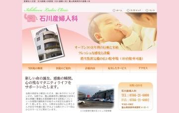 石川産婦人科医院
