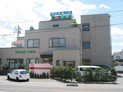 明島産婦人科医院
