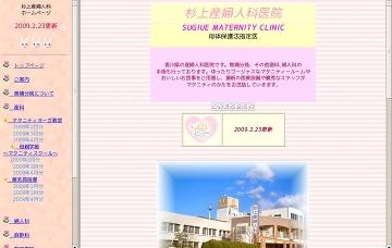 杉上産婦人科医院