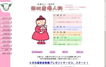 田村産婦人科