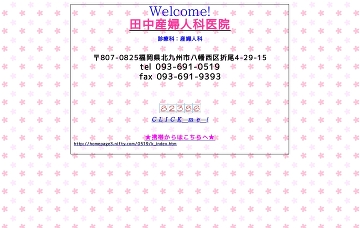 田中産婦人科医院