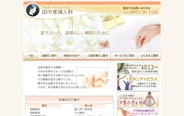 田中産婦人科