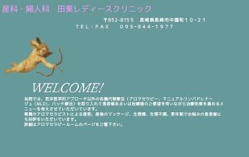 田栗レディースクリニック