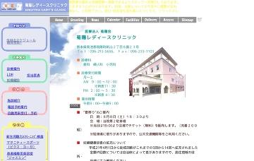 菊陽レディースクリニック