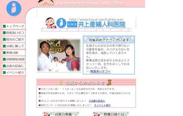 北熊本井上産婦人科医院