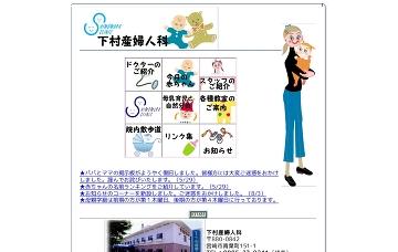 下村産婦人科医院